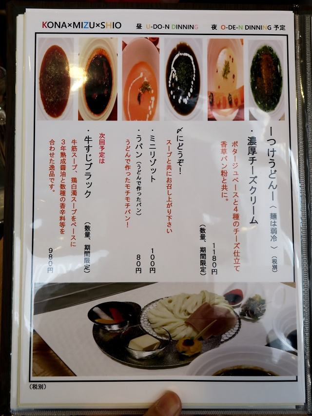 160118-KONAxMIZUxSHIO-016-S.jpg