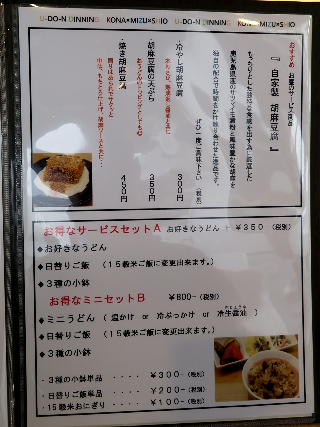 160118-KONAxMIZUxSHIO-017-S.jpg