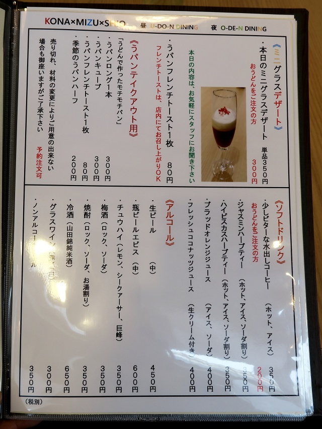 160118-KONAxMIZUxSHIO-020-S.jpg