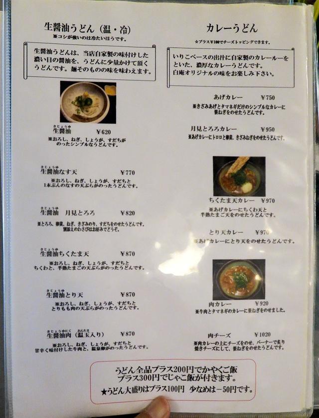 151001-白庵-008-S
