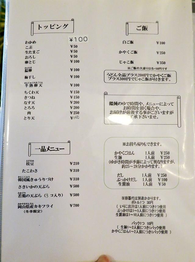 151001-白庵-010-S