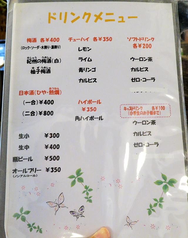 151001-白庵-011-S
