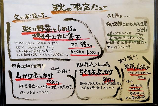151002-荒木伝次郎-013-S