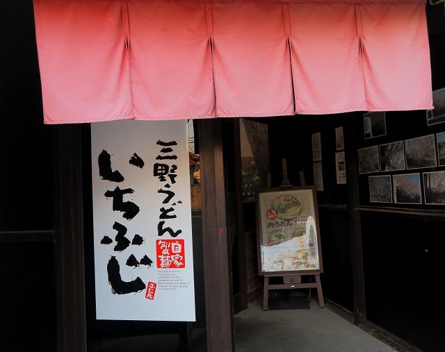 151103-三野うどん いちふじ-003-S