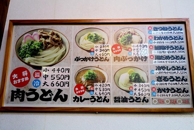 151103-三野うどん いちふじ-007-S