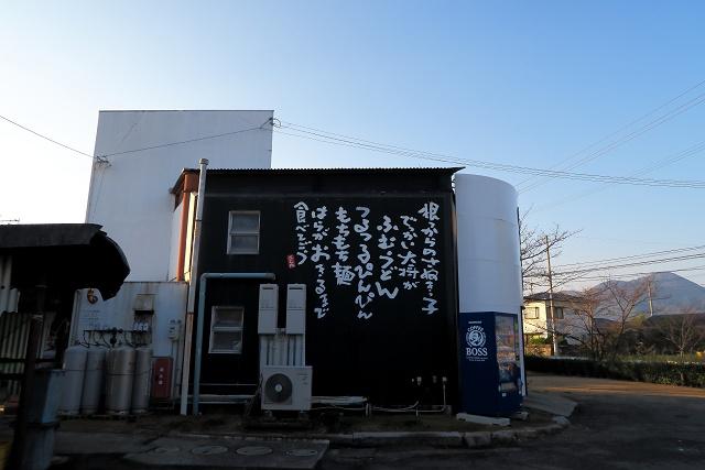 151103-三野うどん いちふじ-012-S