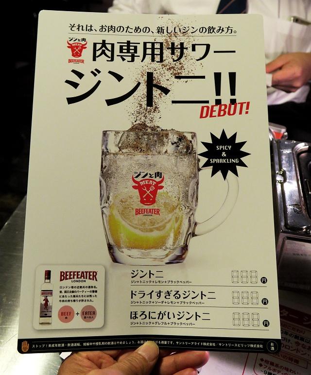 151210-ジンと肉-008-S