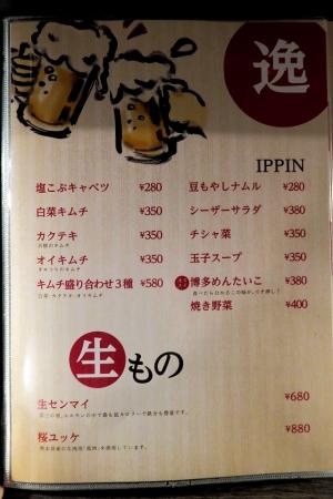 151210-ジンと肉-043-S