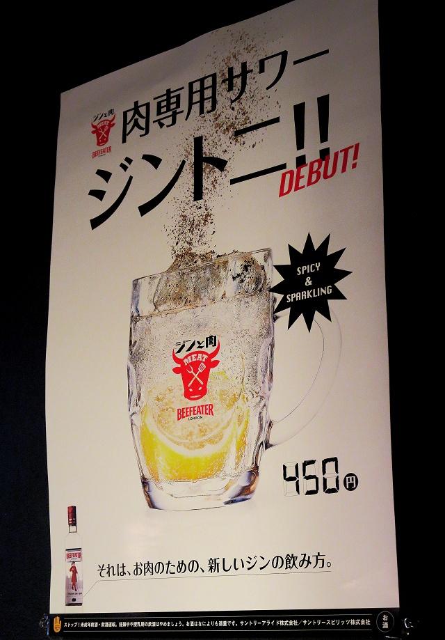 151210-ジンと肉-045-S