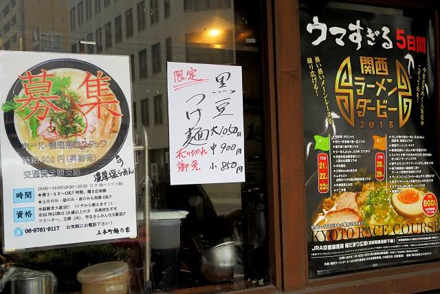 151107-麺乃家-003-S