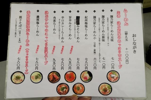 151107-麺乃家-018-S
