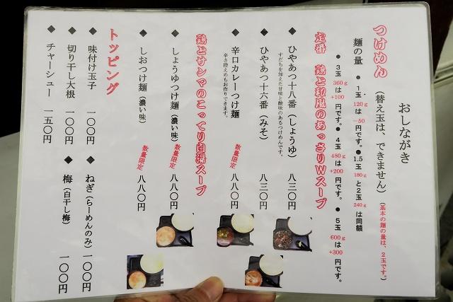 151107-麺乃家-019-S