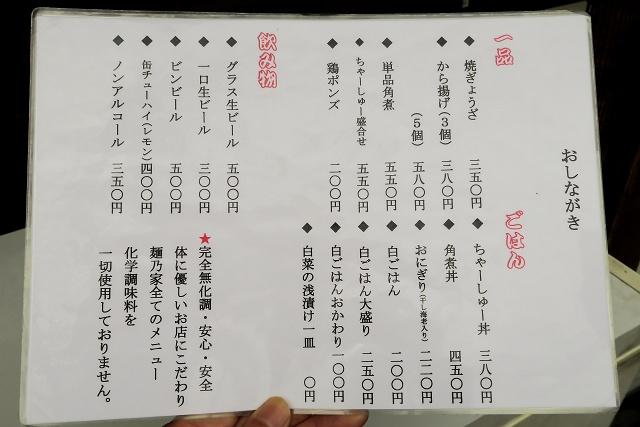 151107-麺乃家-020-S