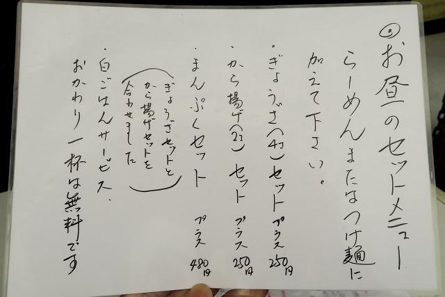 151107-麺乃家-021-S