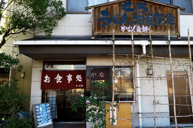 151103-かなくま餅-002-S