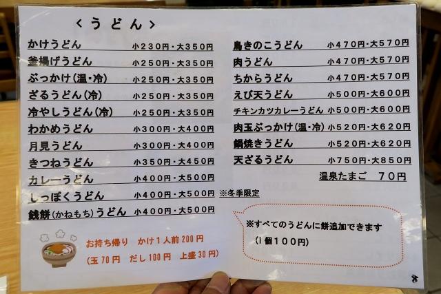 151103-かなくま餅-014-S