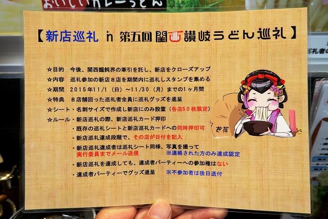 151104-Ah-麺-003-S
