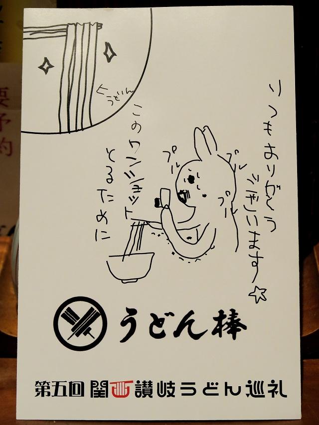 151028-うどん棒-019-S
