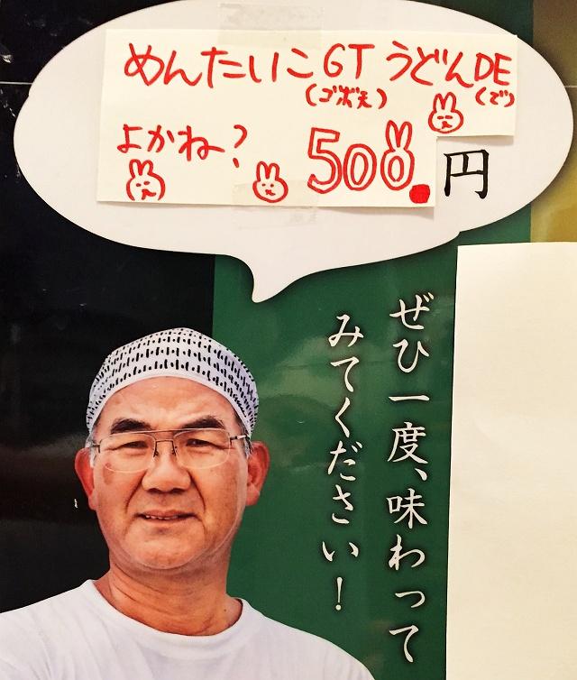 151028-うどん棒-99-001-S