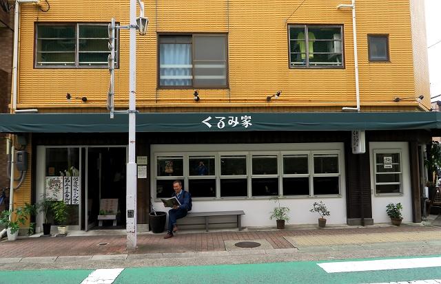 151122-くるみ家-002-S
