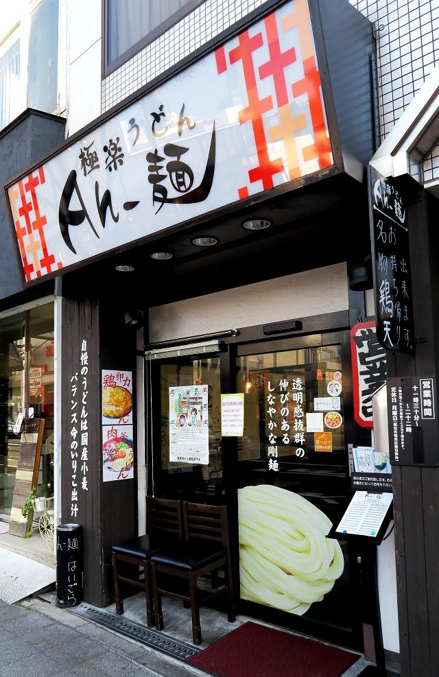 151202-Ah-麺-002-S