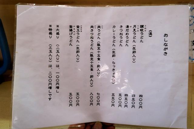 151208-かどっこ-007-S