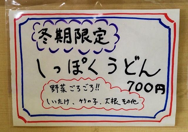 151208-かどっこ-010-S