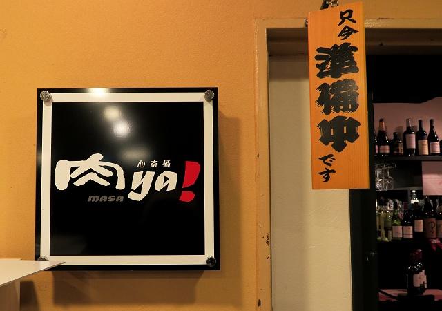 151216-肉ya!-008-S
