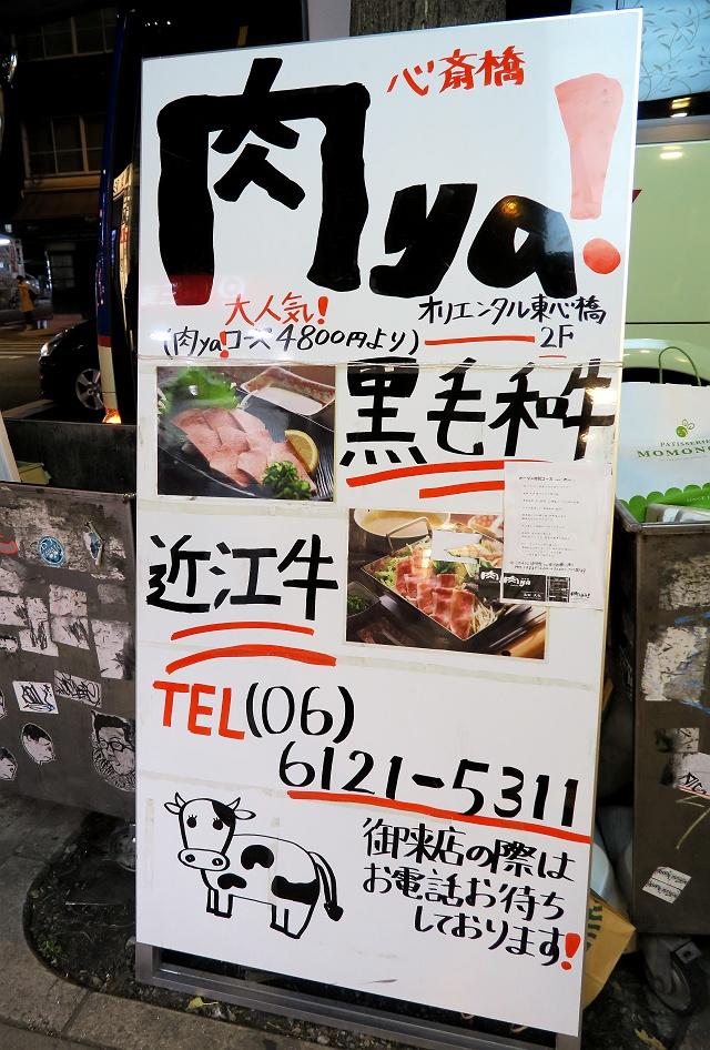 151216-肉ya!-002-S