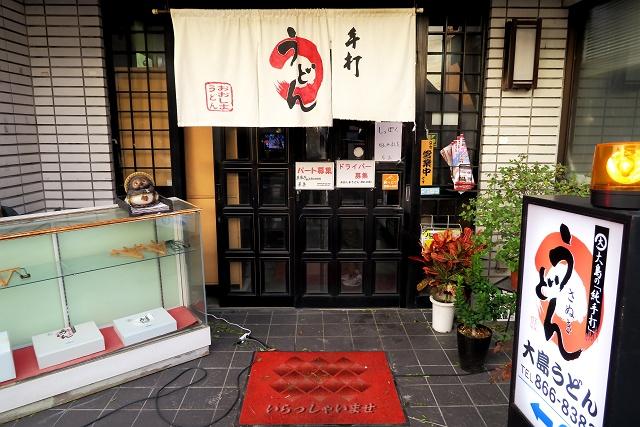151212-大島うどん-004-S