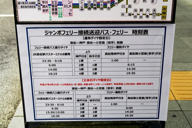 151212-讃岐弾丸ツアー-006-S