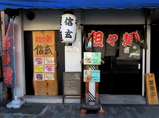 151229-担々麺信玄-002-S