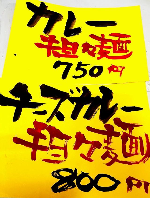 151229-担々麺信玄-9-001-S