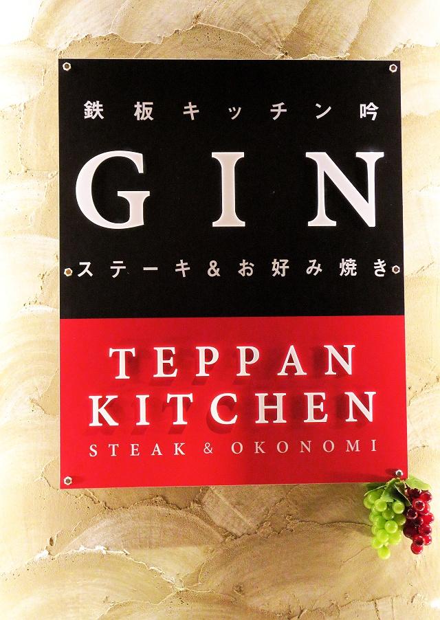 160119-鉄板キッチン吟-001-S