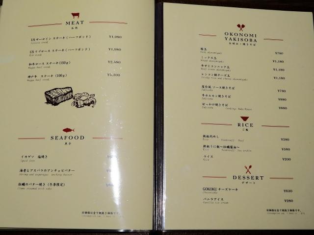 160119-鉄板キッチン吟-038-M