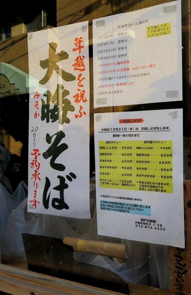 151231-瀬戸内製麺-9-002-S