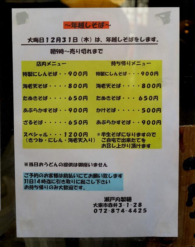 151231-瀬戸内製麺-9-003-S