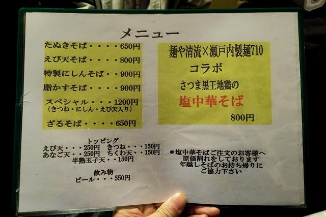 151231-瀬戸内製麺-9-004-S