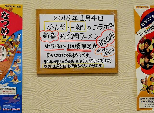 160104-一紀-004-S