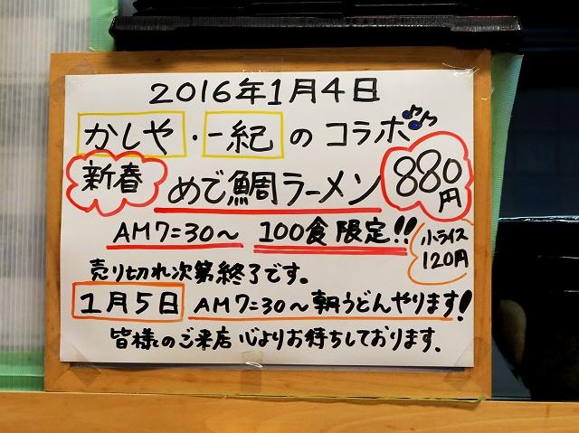 160105-一紀-004-S