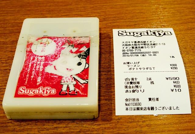 160108-スガキヤ-004-S