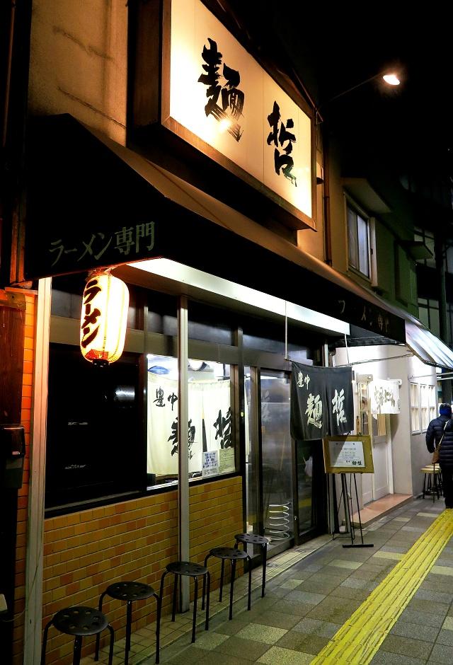 160109-麺哲-002-S