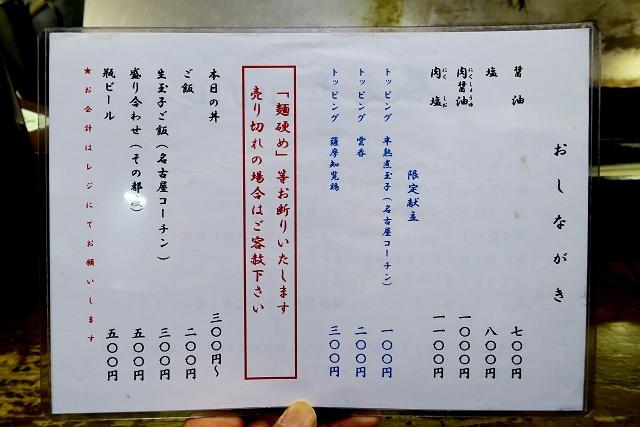 160109-麺哲-003-S