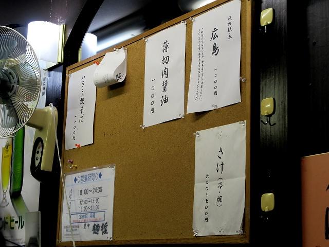 160109-麺哲-004-S