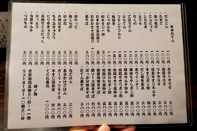 160109-磯ノ海-009-S