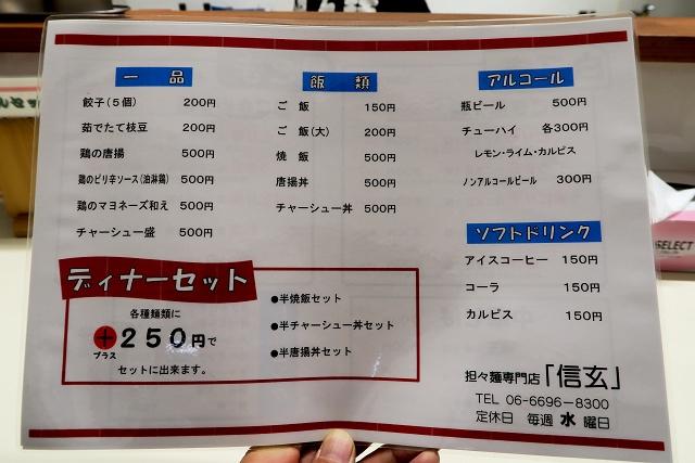 160110-信玄-010-S