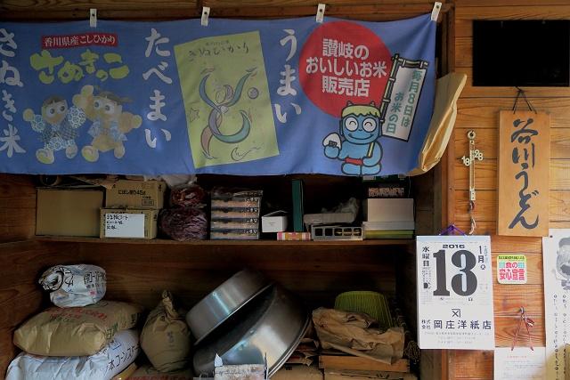 160113-谷川米穀店-006-S