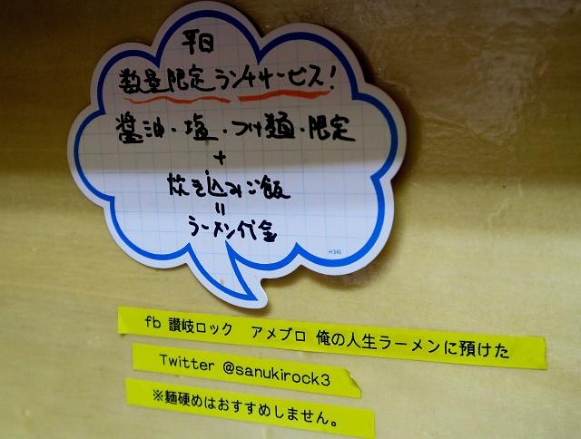 160113-讃岐ロック-010-S