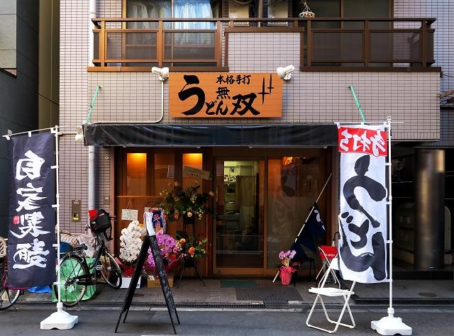 160116-うどん無双-002-S