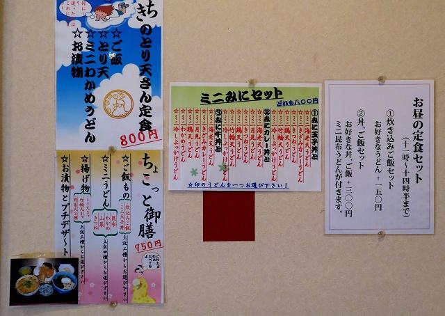 160121-きち-006-S
